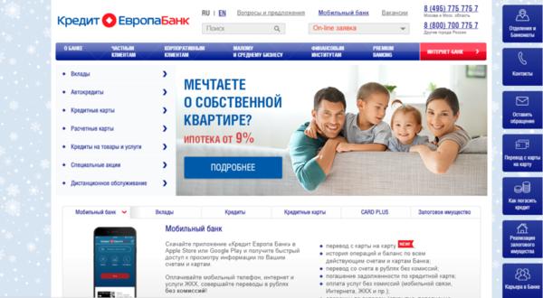 траст банк онлайн кабинет