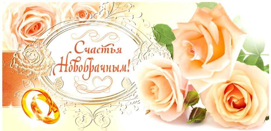 Поздравление со свадьбой дочери картинка