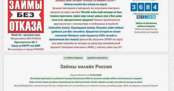 Убрр банк онлайн заявка