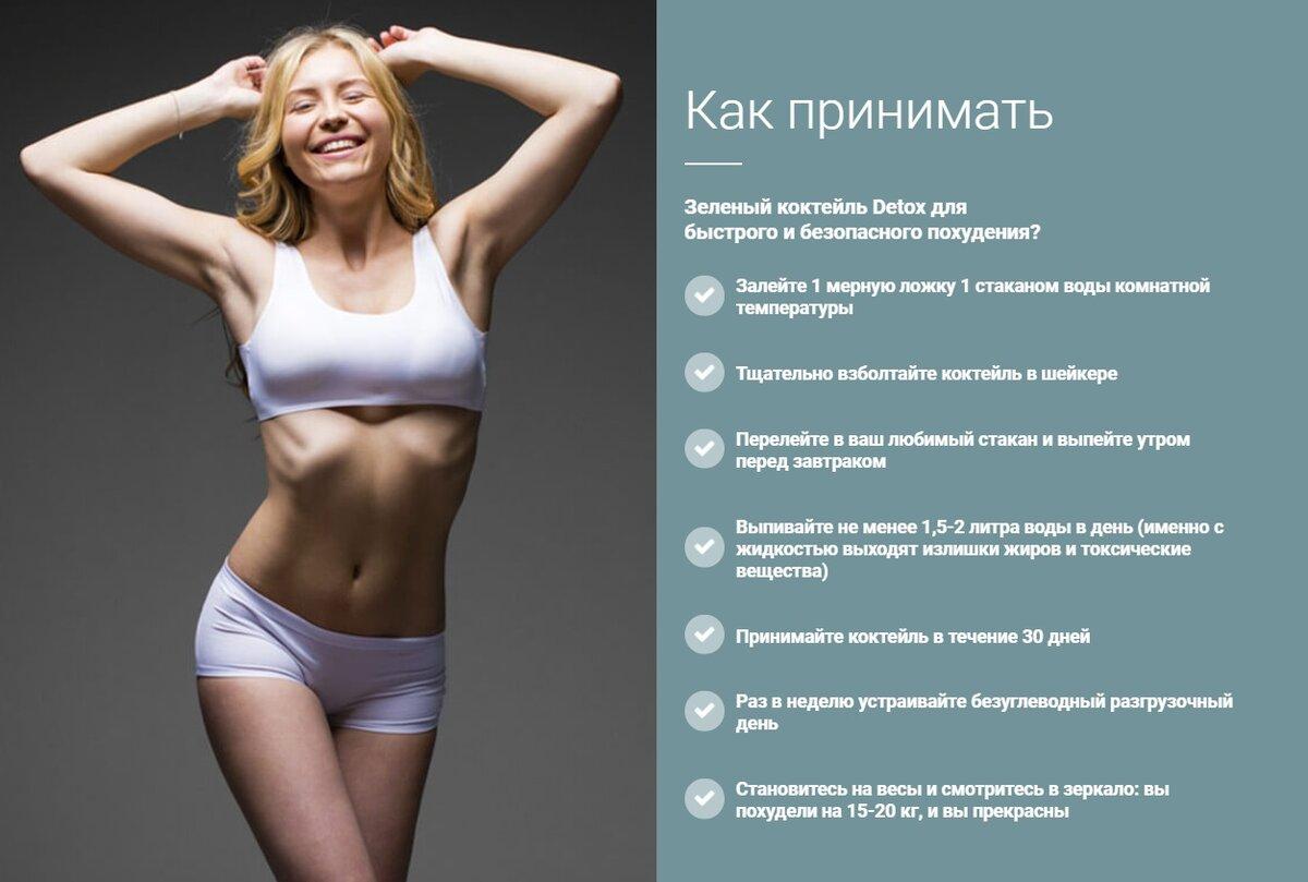 очищающие диеты для похудения