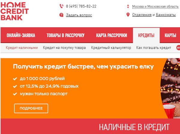 Карты в городе Витебске VISA. Отправить заявку онлайн день в день.