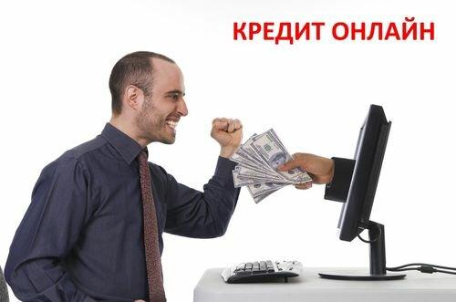 Микрокредит онлайн мгновенный получить кредит безработному в самаре