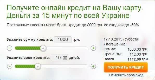 Онлайн заявка кредит южно сахалинске взять кредит за откат в калининграде
