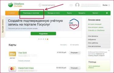 русский стандарт банк оплата кредита онлайн по номеру договора