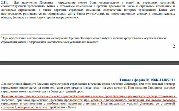Кредит наличными в архангельске онлайн заявка как взять кредит в ренисанс банке