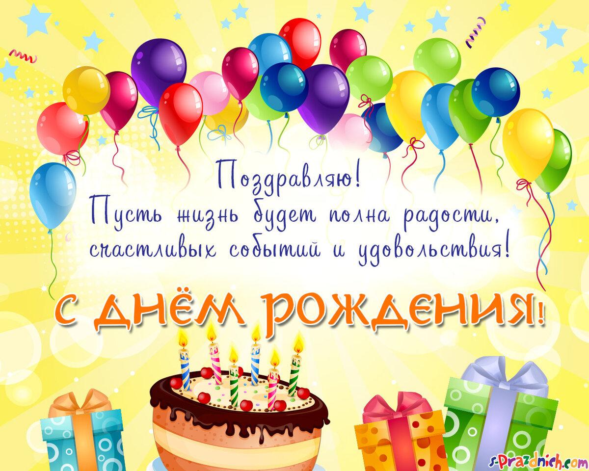 Сделать открытку, написать поздравление с днем рождения на открытке