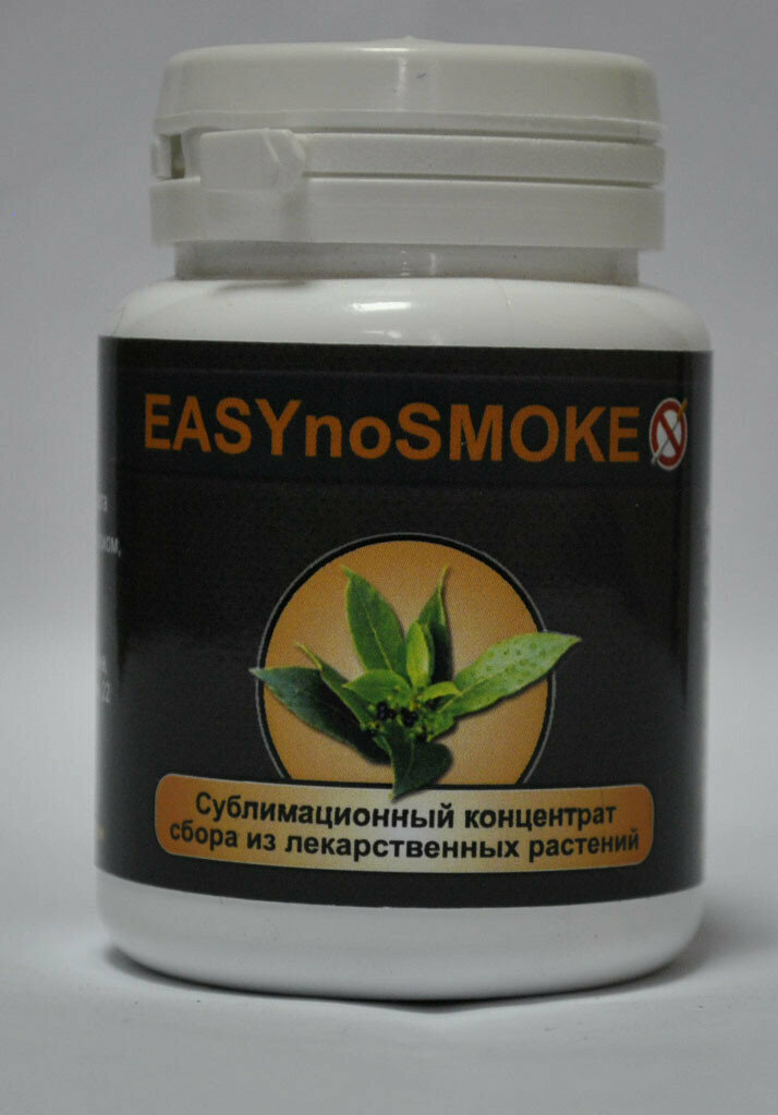 EASYnoSMOKE порошок от курения в Иркутске