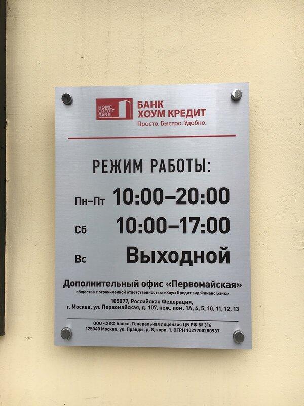 Хоум кредит банк колпино режим
