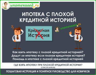 кредит с плохой кредитной историей в белгороде