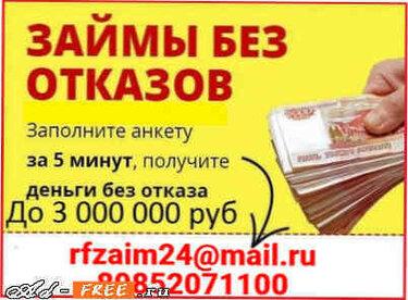 Деньги под залог уфа от частных лиц купить авто в кредит в автосалоне в москве без первоначального взноса