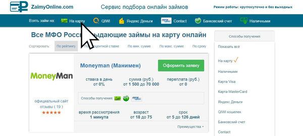 оформить онлайн кредит без карты