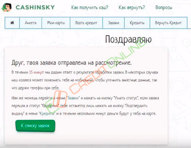 Онлайн заявка кредит сбербанк россии
