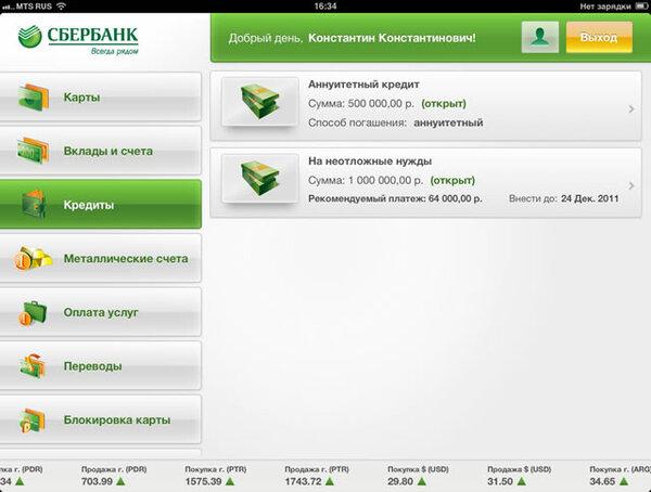 сбербанк онлайн вход в личный кабинет систему для юрид лиц сравни ру кредит под залог недвижимости