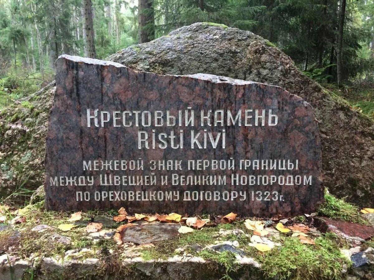 12 августа 1323 года заключен первый официальный мирный договор между Великим Новгородом и Швецией — «Ореховский мир»