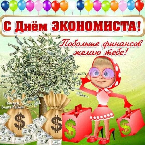 Поздравления с профессиональными праздниками экономист