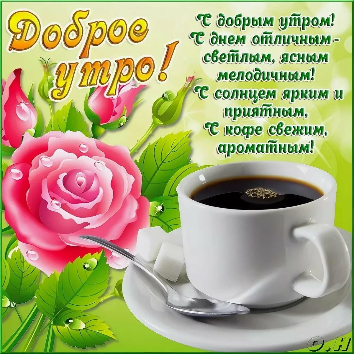 Открытки про доброе утро и удачного дня женщине