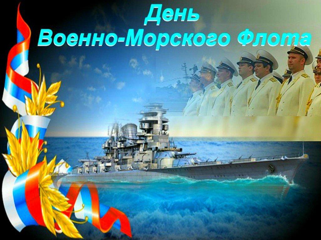 поздравление кто служил на флоте пластмассовые