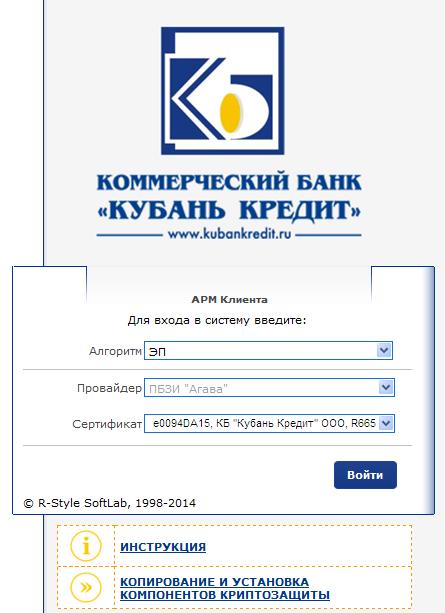 кб кубань кредит официальный сайт микрозайм спб с плохой кредитной историей открытыми просрочками