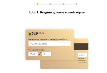 кредит в райффайзенбанке калькулятор онлайн