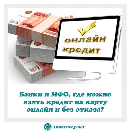 банки где можно взять кредит без справок и по телефону без посещения офиса займ без отказа через госуслуги