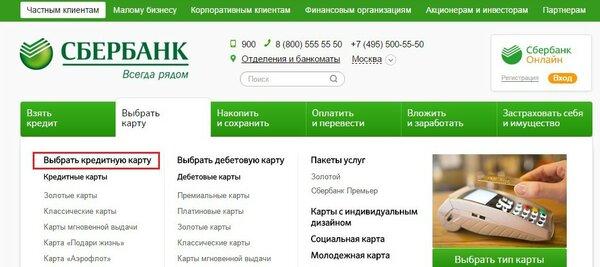 Почему сбербанк не дает кредит онлайн взять кредит под региональный материнский капитал