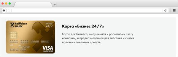 Взять кредит наличными в райффайзенбанке онлайн заявка где взять кредит 500000 рублей