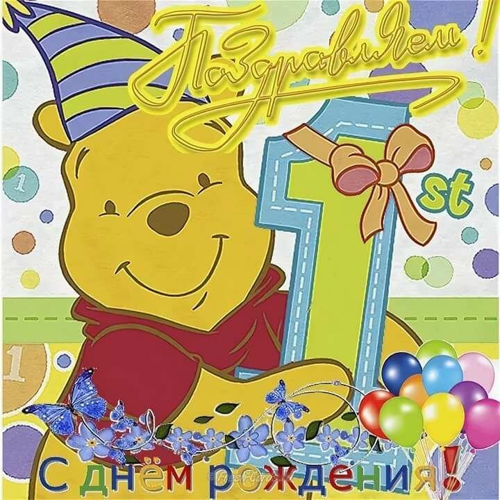 каталоге интернет-магазина поздравительная открытка племяннику 1 годик представляет собой