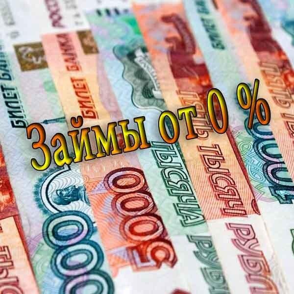 взять займ на длительный срок без процентов микрозаймы в москве список организаций