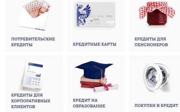 кредит онлайн по низкой ставке