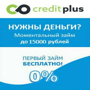 кредит онлайн быстро и без поручителей