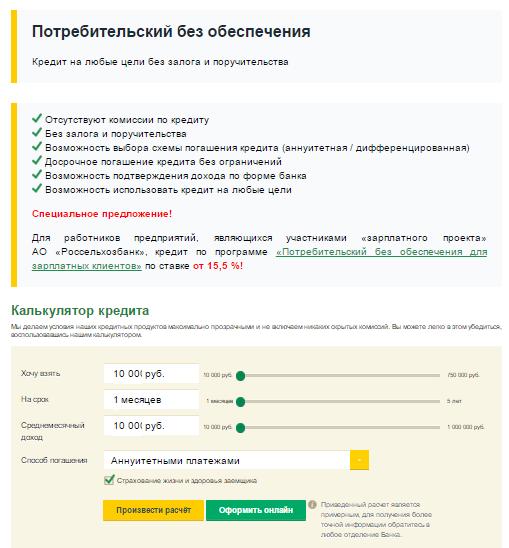 онлайн заявка россельхоз на кредит наличными кредит пенсионерам отзывы