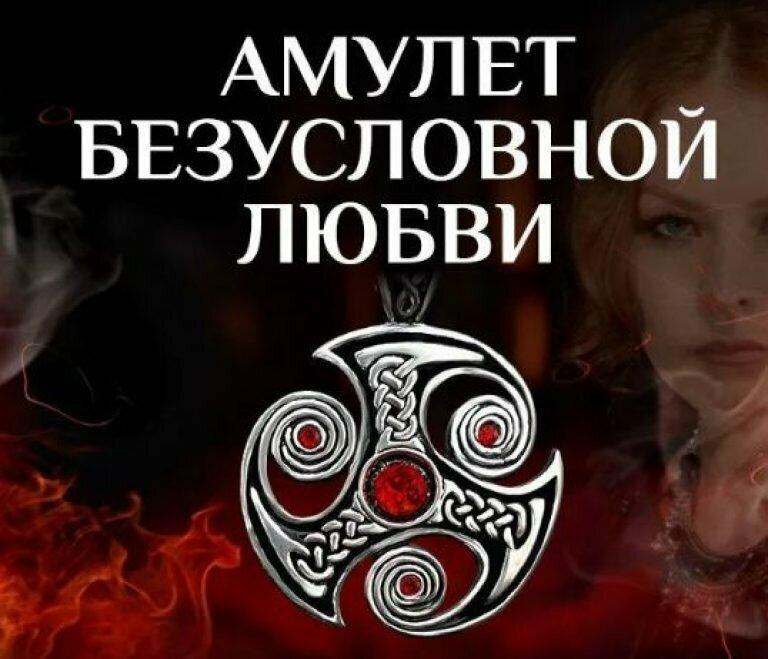 Амулет абсолютной любви Мэрилин Керро в НабережныхЧелнах