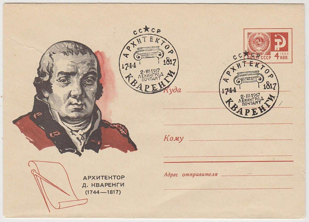 Почтовый конверт СССР