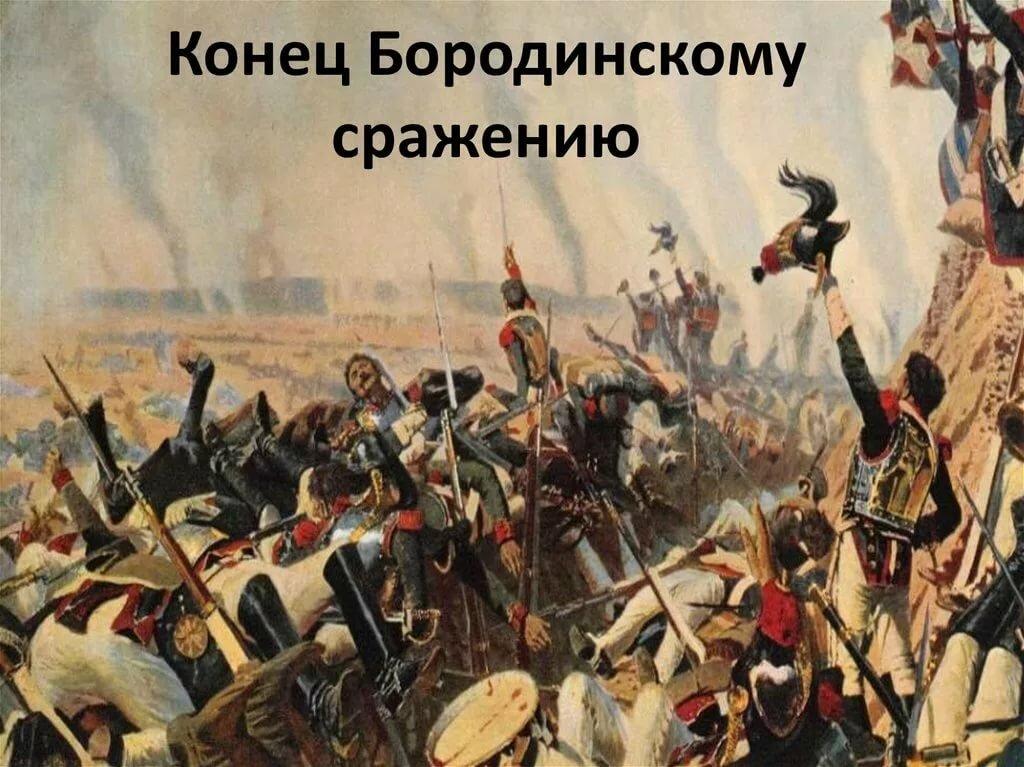 Бородино сражение в картинках