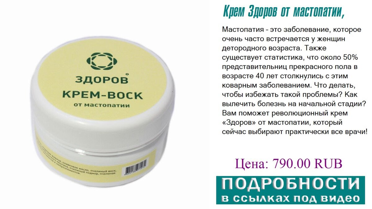Крем-воск от мастопатии в Томске