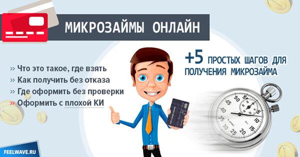 онлайн кредит без паспорта на карту хоум кредит оренбург вклады