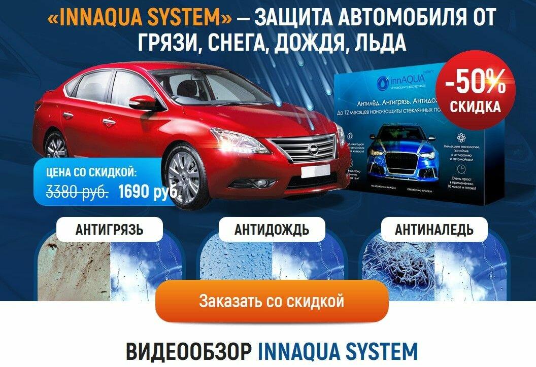 InnAqua System - антигрязь, антидождь, антиналедь в Новороссийске