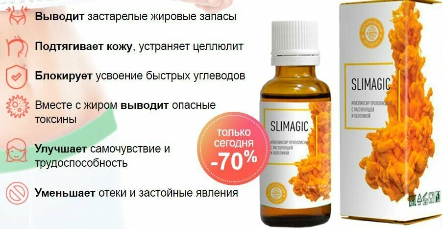 Slimagic для похудения в Кызыле