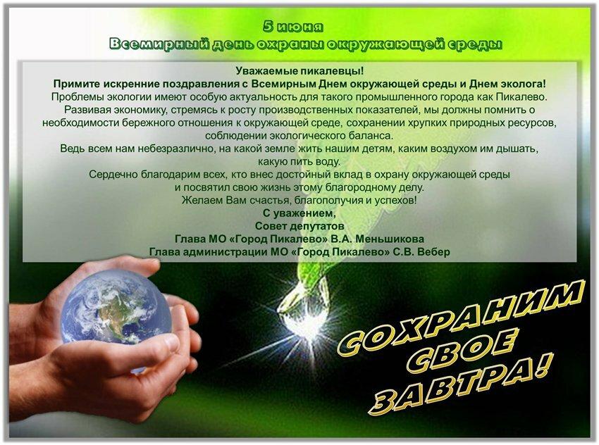 Поздравления с всемирным днем окружающей среды