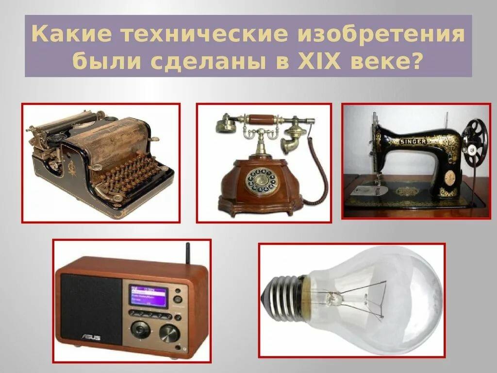 российские изобретения в картинках учреждении занимаются