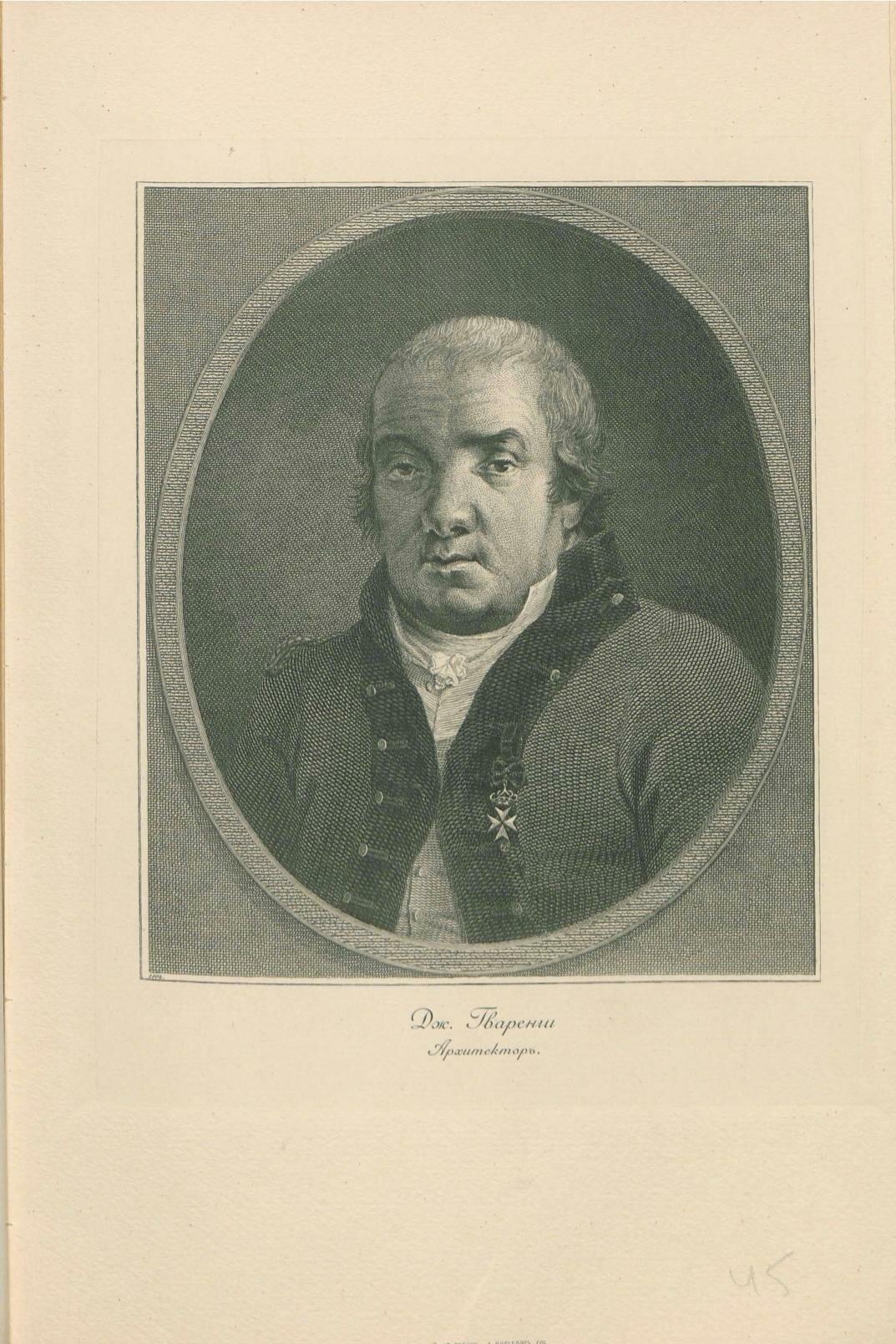 """Портрет Джакомо Кваренги из книги """"200-летие Кабинета е. и. в. 1704-1904"""""""