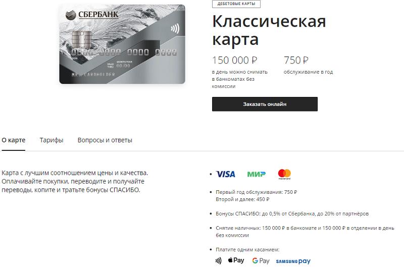 плата за обслуживание кредитной карты