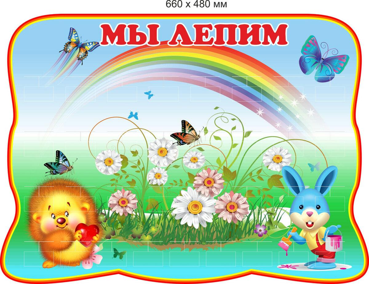Картинки для оформления стенда творчества в детском саду