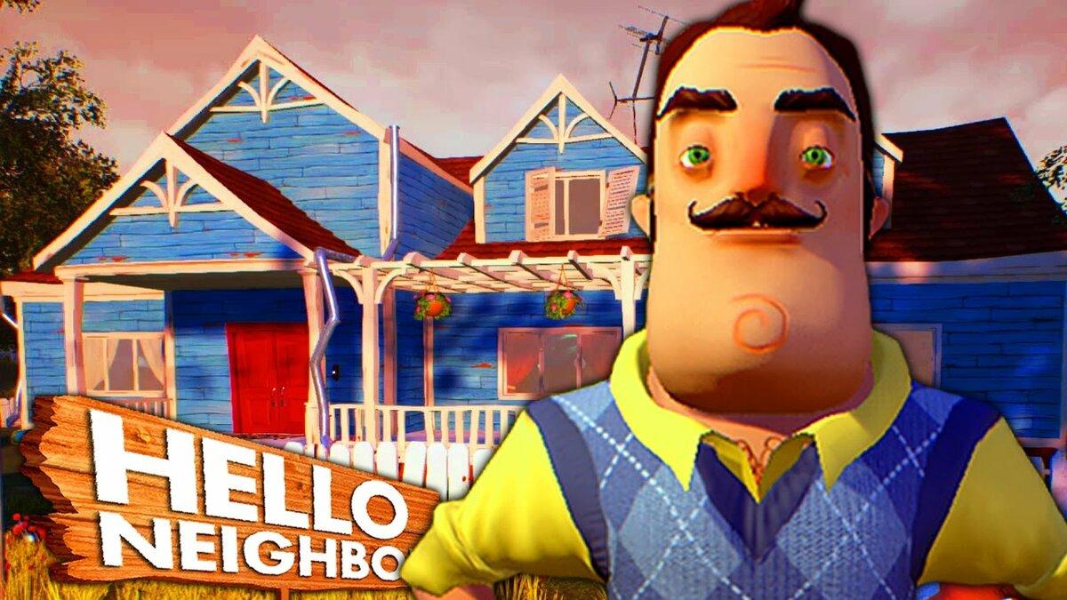 привет сосед дом соседа картинки домашних она