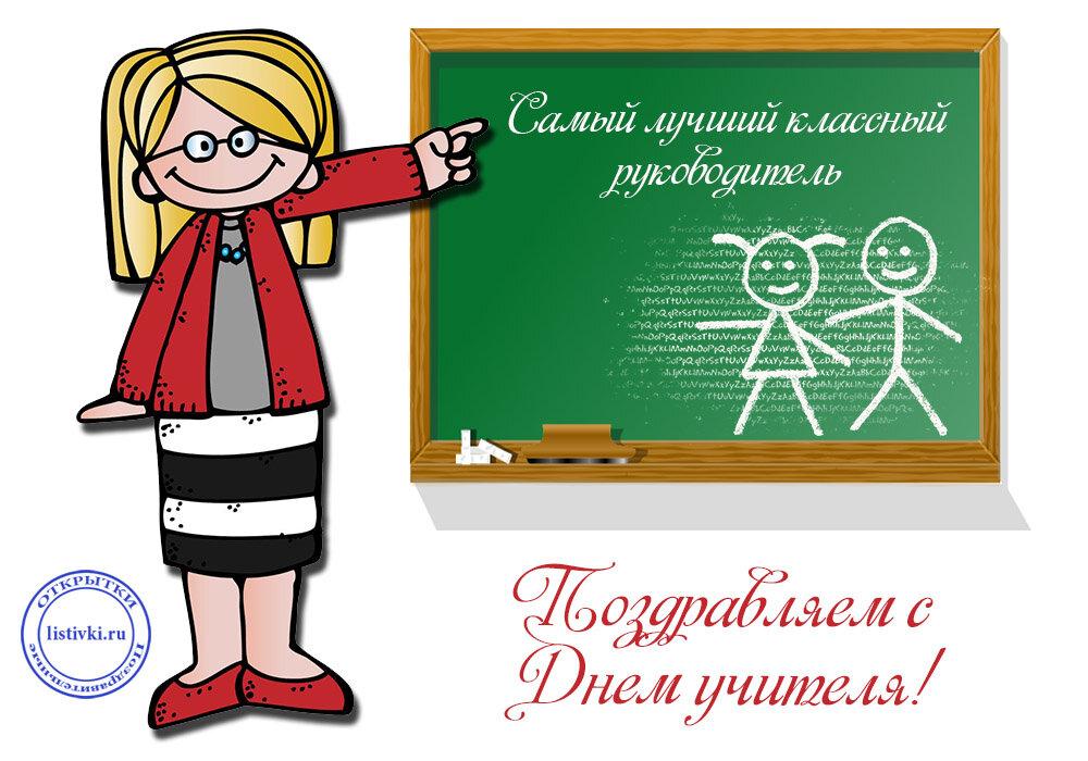 Поздравления с днем учителя руководство