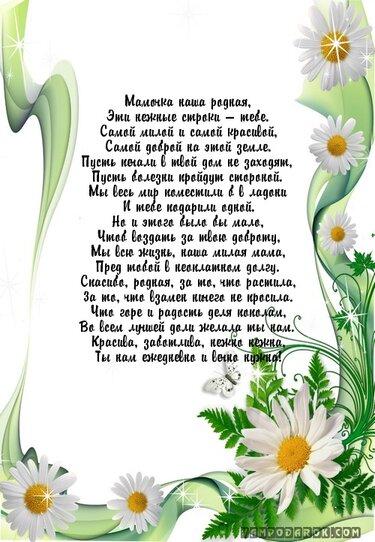 Стих я пришел сегодня к маме с поздравлением и цветами
