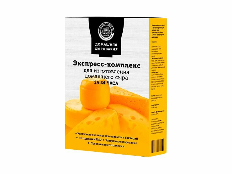 Домашняя сыроварня экспресс комплекс в Жуковском