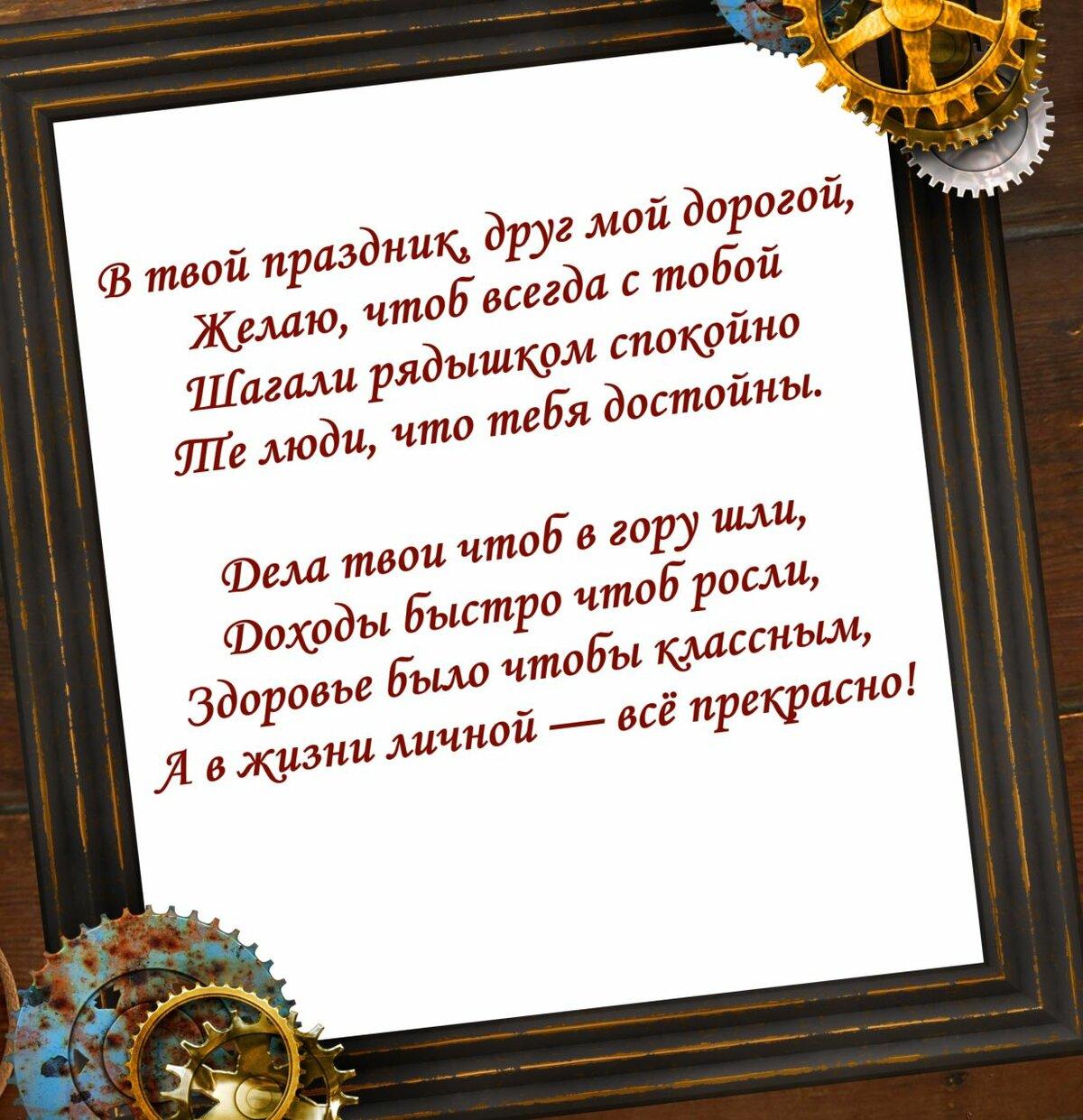 Стихотворение для поздравления друга