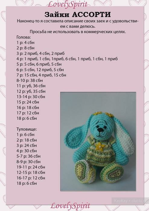 Вязание игрушек крючком схемы и описание картинки