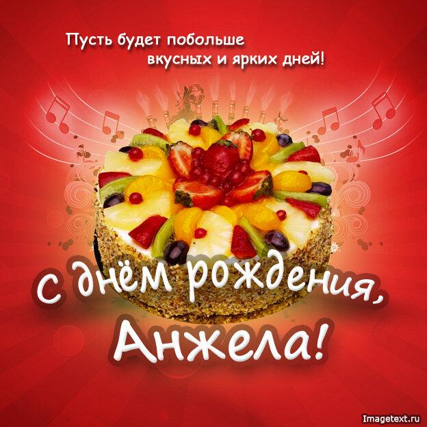 Поздравления с днем рождения в картинках эльдара